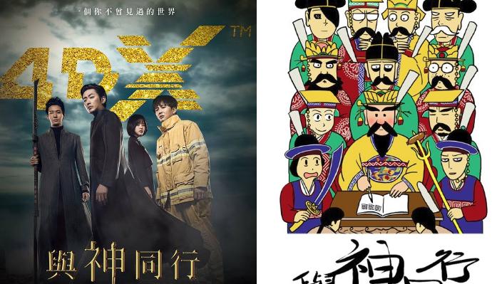 韓國漫畫改編電影《與神同行》全台票房破億 4DX 版週五在台上映