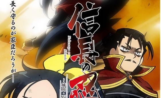 《信長的忍者》第三季動畫《~姊川・石山篇~》將於 4 月開播