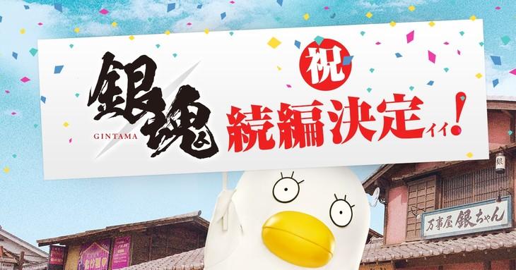 《銀魂》真人版電影續作將於 8 月 17 日在日本上映