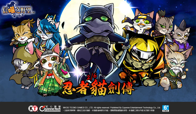 《信喵之野望》推出「忍者貓劍傳」改版 忍者喵犀利出場