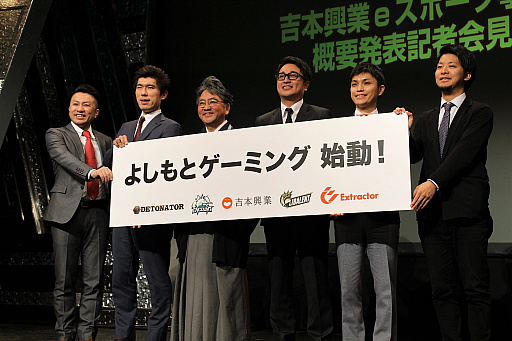 老牌日本藝人經紀公司「吉本興業」宣布正式進軍電競領域