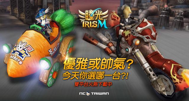 《瞳光 IRIS M》改版開放「坐騎系統」 新增「摩托車」「紅蘿蔔」「趙安的木馬」三種坐騎