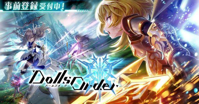 《Dolls Order》事前登錄突破 20 萬人 將與 Kizuna AI 推出合作動畫