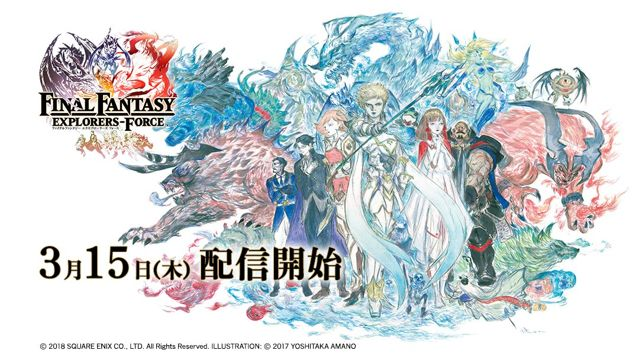 RPG 新作《Final Fantasy 探險者們 Force》宣布將在 3 月 15 日於日本推出