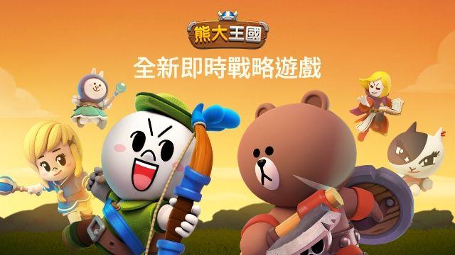 戰略模擬手機遊戲《LINE 熊大王國》全球同步上線 和好友們一同進攻王國!