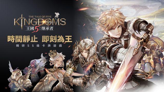韓製策略手機遊戲《王國 5:繼承者》今日啟動雙平台預先註冊