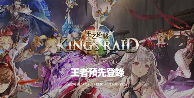 《King's Raid – 王之逆襲》台港澳事前登錄啟動 特色對戰系統介紹釋出