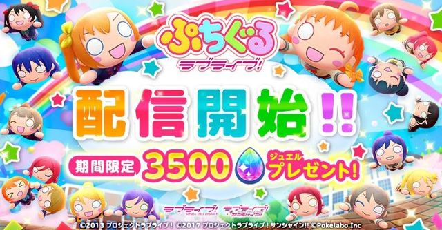 LoveLive! 系列手機遊戲《趴趴玩偶 LoveLive!》於日本雙平台上架 Q 版偶像可愛現身
