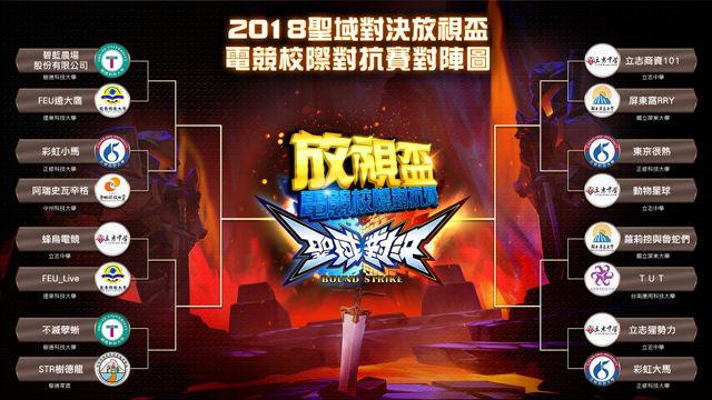 AR 電競手機遊戲《聖域對決》校際賽決戰南台灣 Tom60229 將到場開放觀眾挑戰