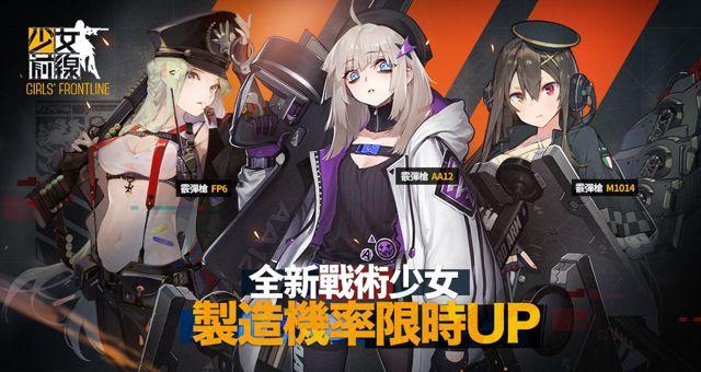 《少女前線》戰術少女 FP6、AA12、M1014 加入前線 新增「擴增實鏡」拍攝功能