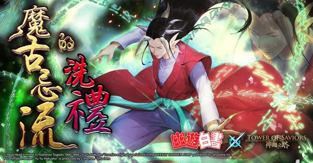 《神魔之塔》「幽☆遊☆神☆魔」改版在即 合作角色雪菜、牡丹技能披露