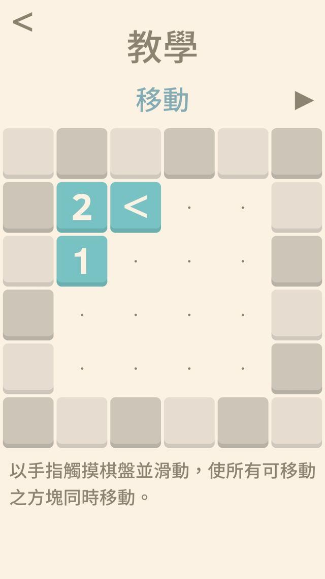 一人獨立開發手機遊戲《1121》問世 體驗全新玩法的方塊消除遊戲