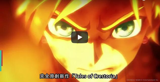 《Tales of Crestoria》釋出主角「加納德」詳情 藤島康介擔綱人設