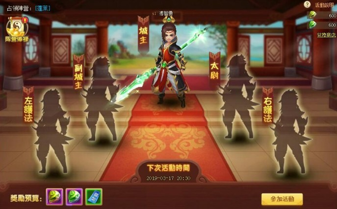《武林 Q 萌傳》公測登場 介紹皇城爭霸、鎮魔等系統
