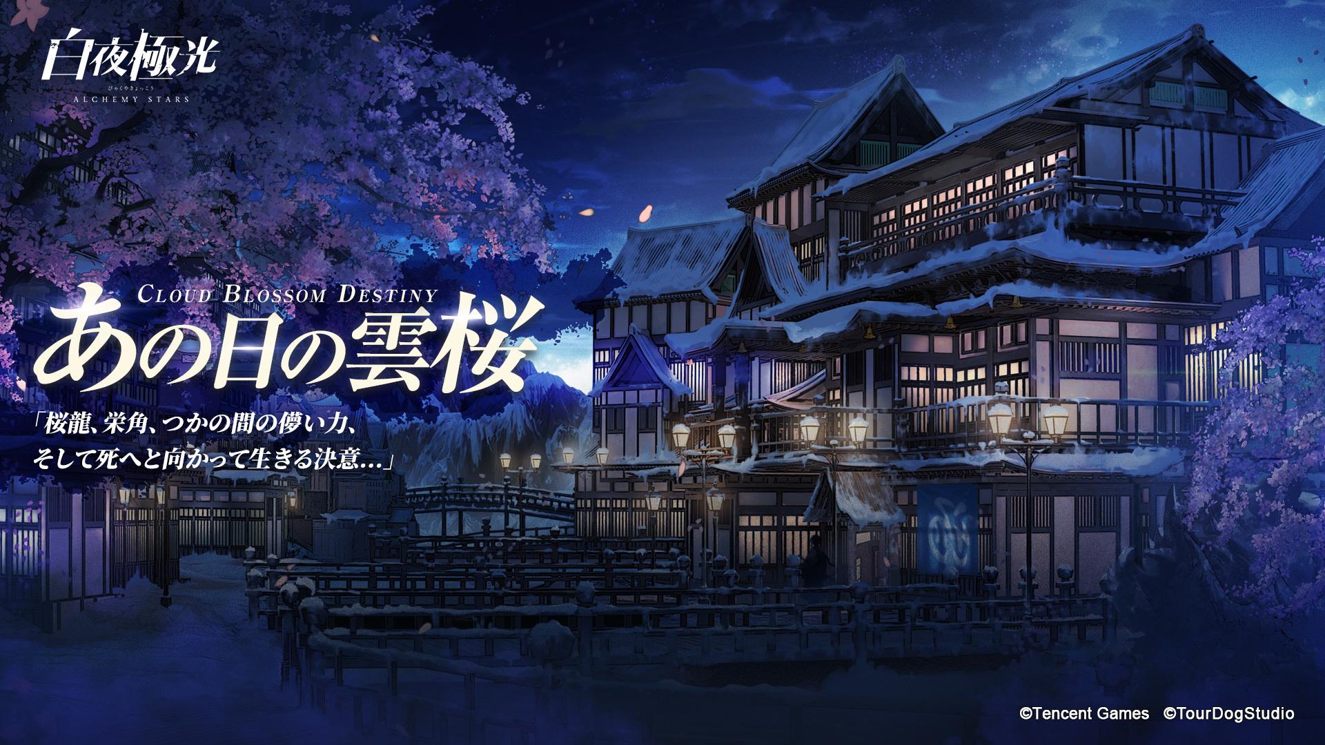 《白夜極光》公開新角色「HIIRO」PV 預告推出新活動「那一天的雲櫻」