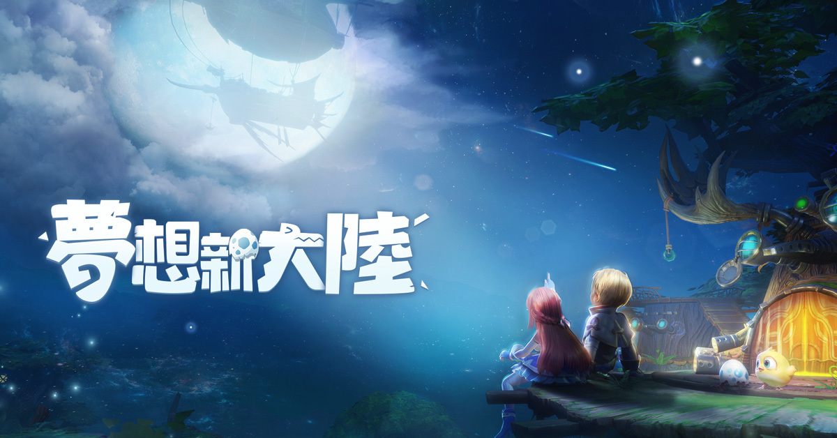 MMORPG《夢想新大陸》限量封測申請開放中 與奇幻史前生物穿越各個神秘國度