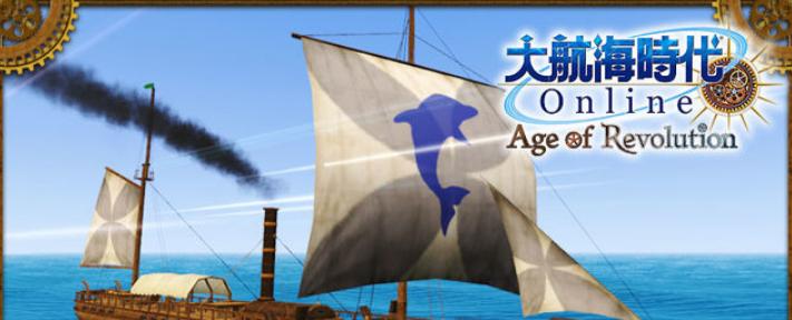 《大航海時代 Online》新改版今日上線 開放船種「蒸汽船」與蒸氣技師、馴養師職業