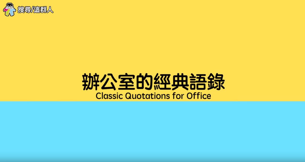 這群人 TGOP │辦公室的經典語錄 Classic Quotations for Office