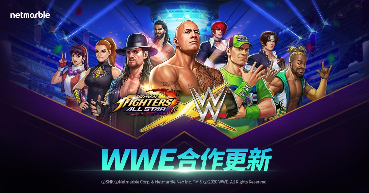 《KOF ALLSTAR》x WWE 聯名合作開跑 推出「巨石強森」「約翰.希南」等摔角明星