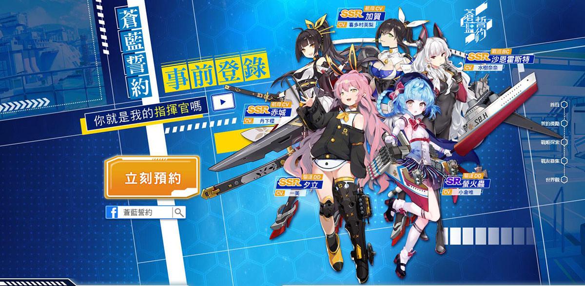 策略海戰 RPG《蒼藍誓約》開放雙平台預先註冊 同步釋出遊戲內容介紹