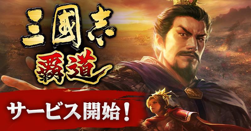 《三國志》35 周年紀念新作《三國志 霸道》於日本推出 扮演一國之君邁向統一中國之路