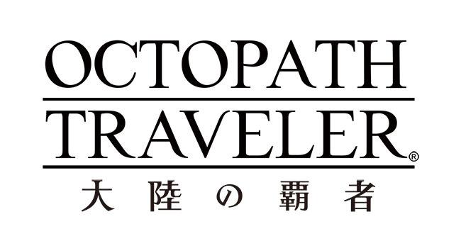 《歧路旅人:大陸的霸者》預告於 9 月 18 日發表上市日期、最新預告影片等情報