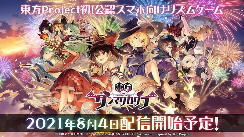 《東方彈幕神樂》宣布 8 月 4 日正式開服 雙平台商店預約同步展開