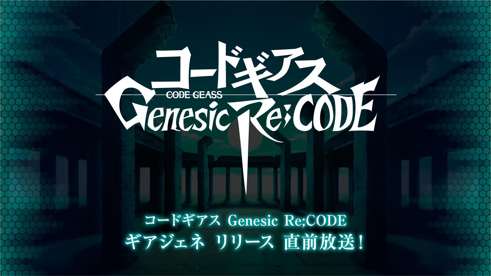 《Code Geass Genesic Re;CODE》公開遊戲限定劇情「血盟的紅羽」等新情報