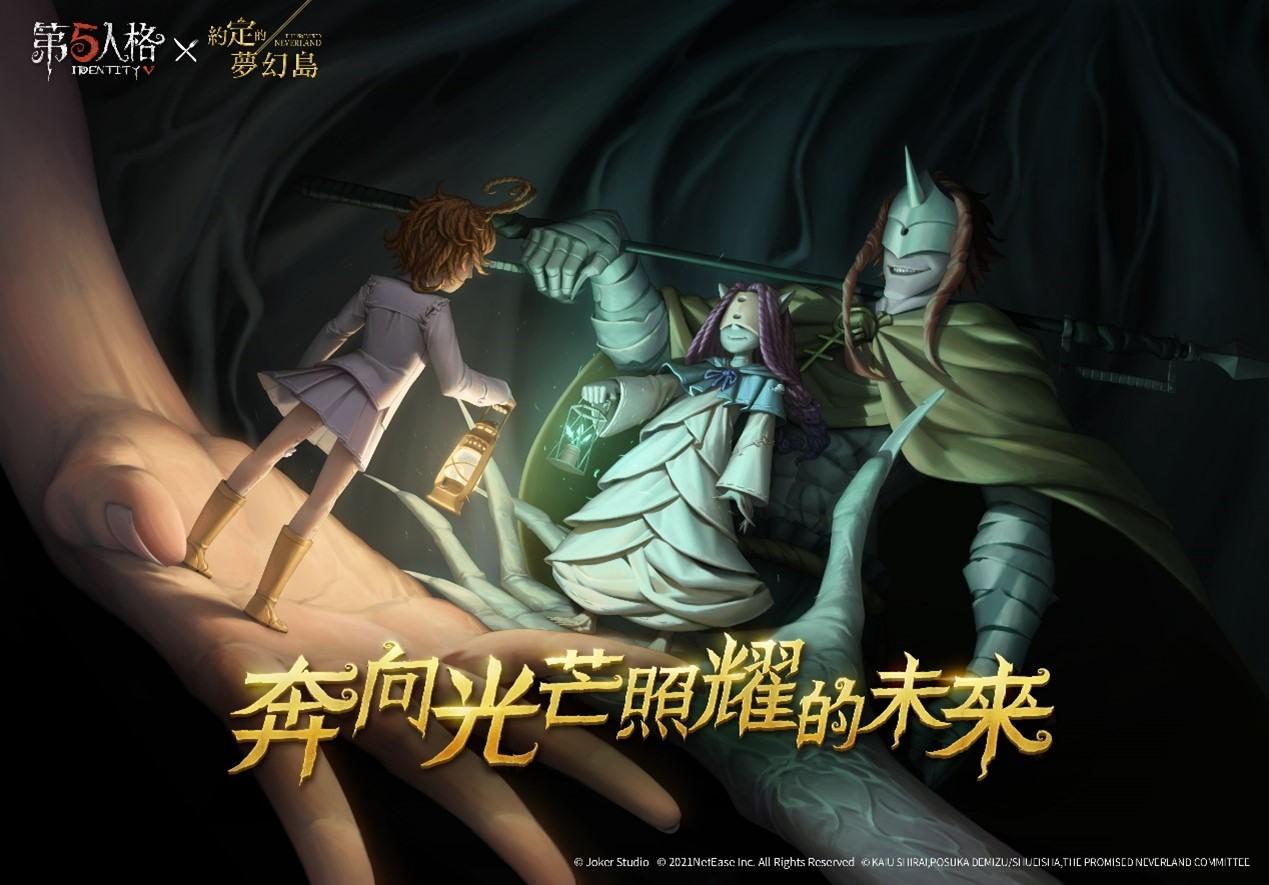 《第五人格》×《約定的夢幻島》聯動第二彈活動開啟 賭上性命的追逃再度上演