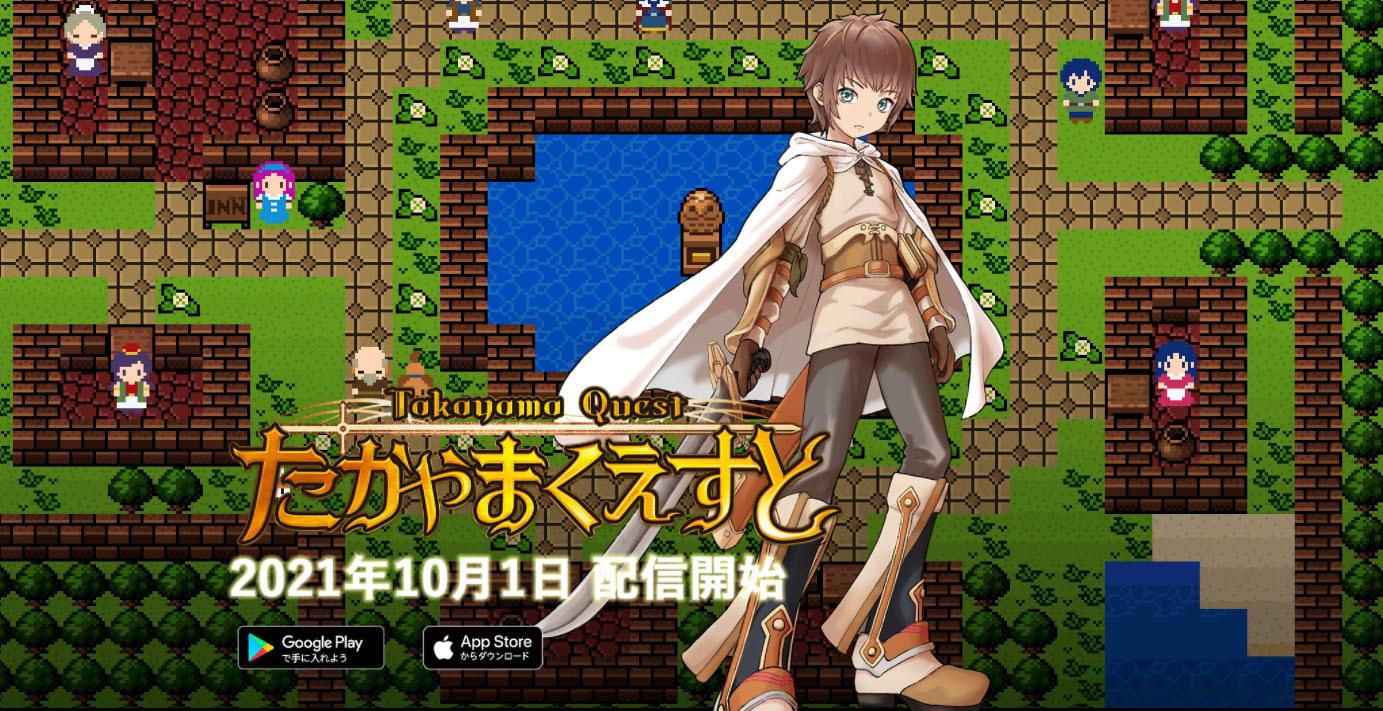 日本高山市為振興當地光觀推出懷舊風格 RPG 遊戲《Takayama Quest》