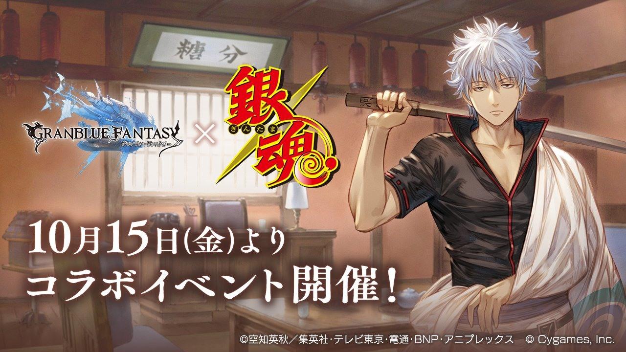 《碧藍幻想》x《銀魂》將於 10 月 15 日展開合作 「坂田銀時」等角色即將登場